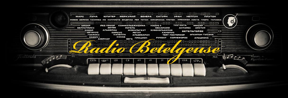 """Радио """"Бетельгейзе"""" Первая кнопка космоса"""